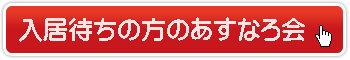 asunaro-banner