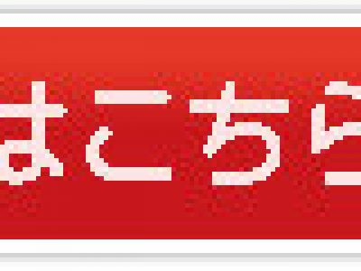 【重要】有料紹介サイトからのご紹介について