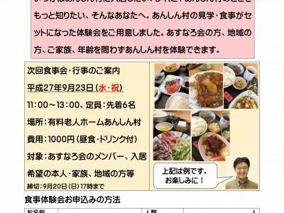 食事体験会およびあすなろ会のご案内。