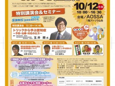 第三回 介護展inふくい 「介護と健康なんでも相談デー」に出展いたします。10/12(月・祝) AOSSAアトリウムにて