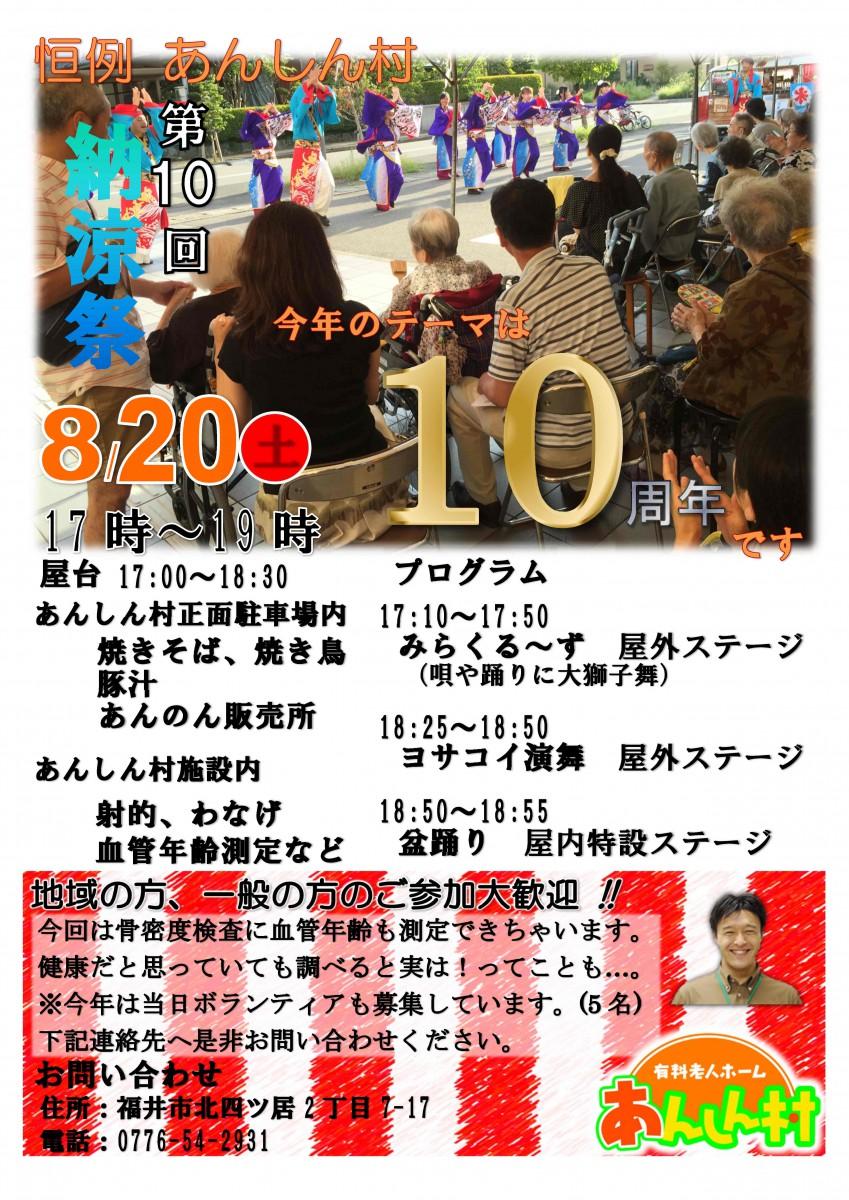 H28あんしん村の納涼祭は、8月20日(土)17時からです、特に円山地区の皆様、お待ちしています。