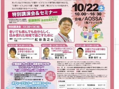H28/10/22(土) 介護展in福井、介護と健康なんでも相談デー!アオッサにてあなたとお会いしましょう
