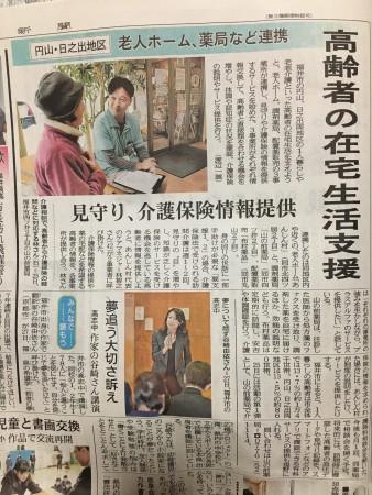 H290128福井新聞