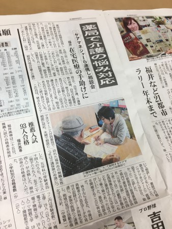 H290126日刊県民福井3p