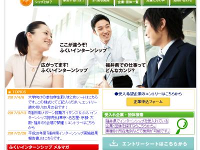 本日(H29/4/30日)、インターンシップ説明会in福井会場にて、お会いしましょう。有料老人ホームあんしん村も出展します。