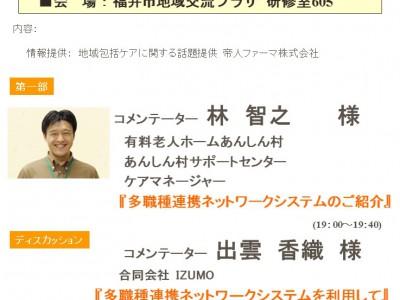 H29/12/11 クラウド型多職種連携ツール、バイタルリンク(R)の勉強会・ディスカッションについて(無料)