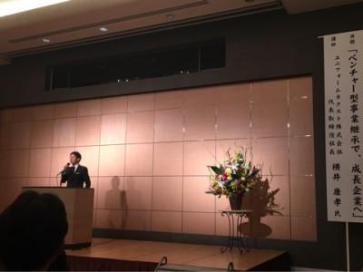 益茂証券様・異業種交流会に参加、講話はユニフォームネクスト(株)・横井社長でした。これプレも出品