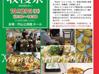 福井市でリゾット専用米を育成・販売された円山CMB、先日収穫祭に行ってきました。お疲れ様でした。