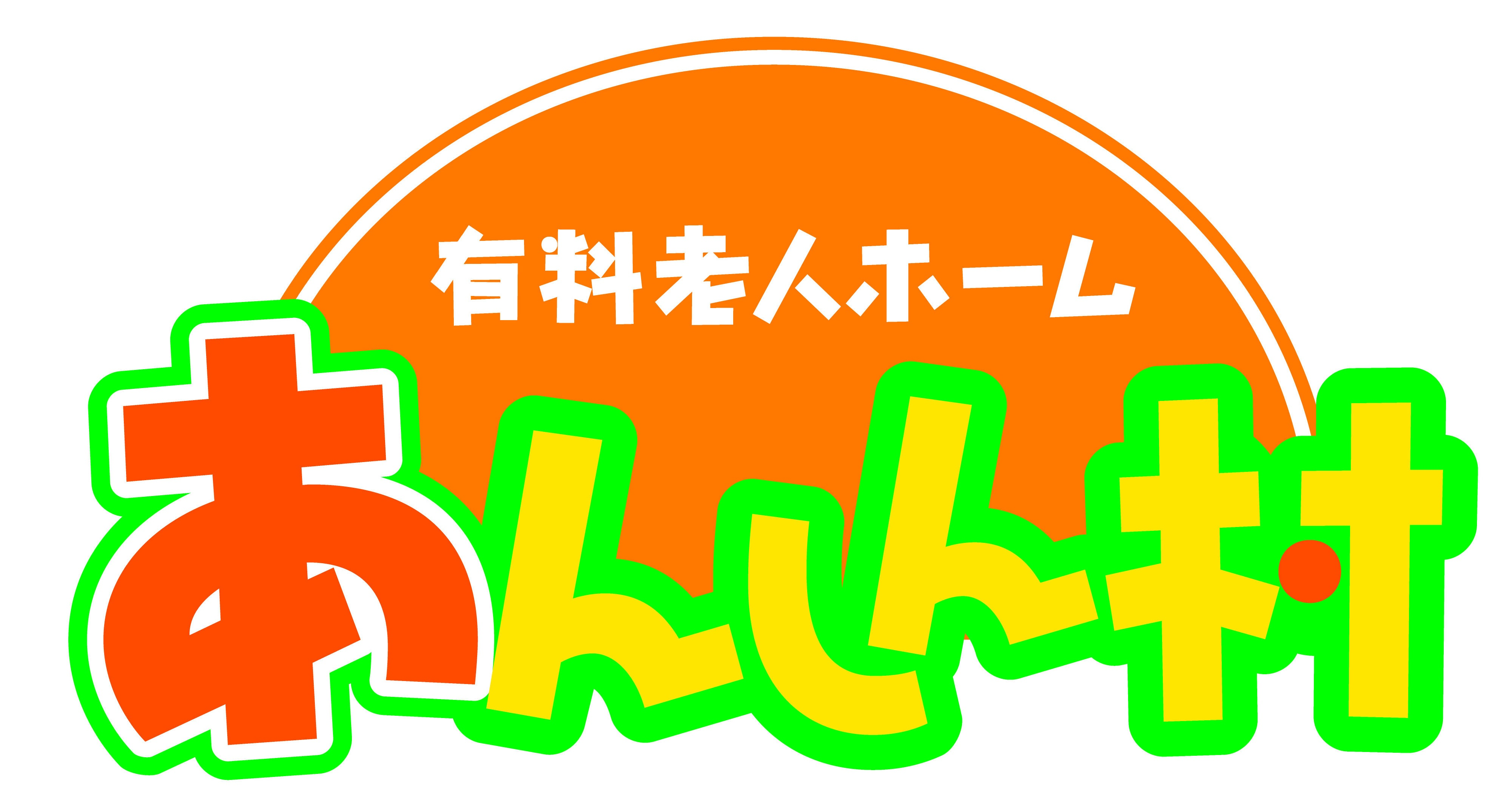 あんしん村グループは福井市北四ツ居で、終身介護付・カフェ付有料老人ホームあんしん村と、お子様連れOKカフェあんのん、車いすOKあんしん村介護タクシーを運営しています。