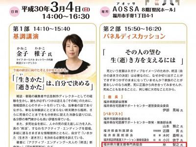 H30/3/4(日)14時~、福井県医師会主催県民講座、「あなたの想いを大切な家族と!」のお知らせ