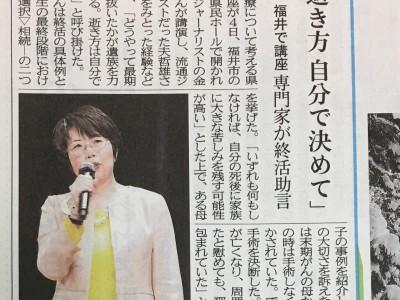 H30/3/4、福井県医師会・福井県主催の終活シンポジウムが終わりました、たくさんの方がお越しくださり感謝です