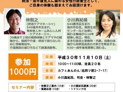H30/11/10(土) 第四回終活座談会、実は気軽に書ける遺言書、小川行政書士をお呼びしての気軽な講座です