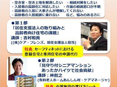 福井県初、第一回 高齢になっても住み続ける!新・入居戦略セミナーはいよいよ明日です。居住支援法人や高齢者向けの賃貸住宅を真面目に考える