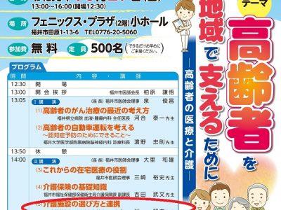 R1/10/27(日)福井市医師会様・第18回市民公開講座のお知らせ、のチラシを頂きましたので差し上げます、参加してね♪