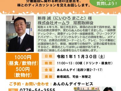 R1/11/30(土)11時~、第7回終活座談会、なかなか聞くに聞けない、、、最新の葬儀事情について学ぶ