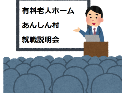 令和2年5月の就職説明会の予定、希望によりオンライン可(ZOOM利用)