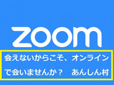 LINE公式アカウント、オンライン面会(ZOOM)ページを作成しました