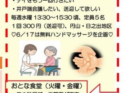 あんのんデイサービスで、自費デイサービス始まっています、福井市では少ない送迎付き・食事なし・自由な雰囲気で