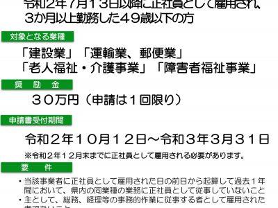 未経験で介護事業で正社員で働くと、30万円の奨励金がもらえるので是非!福井への移住やUターンも可!