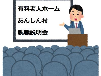令和2年8月の就職説明会の予定、希望によりオンライン可(ZOOM利用)