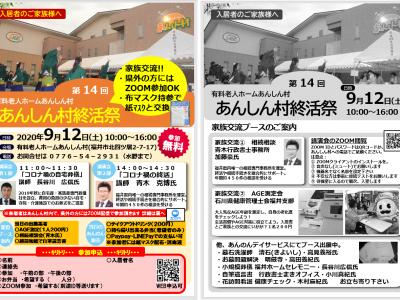 あんしん村終活祭(9/12)、中止いたします、福井市内でコロナ感染者増のため、その2終活祭のねらいと目的