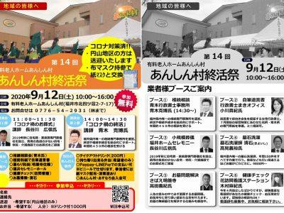 あんしん村終活祭(9/12)、中止いたします、福井市内でコロナ感染者増のため、その1中止の連絡