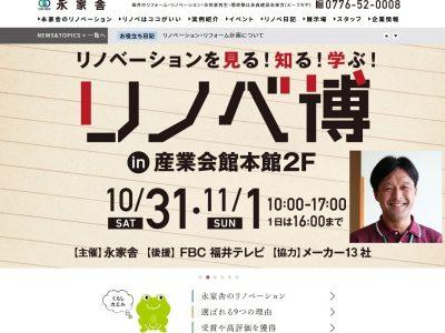 (社長ブログ)10/31(土),11/1(日)はエーシン様・リノベ博に行こう。50代からのリフォーム・リノベを終活ケアマネが語る!