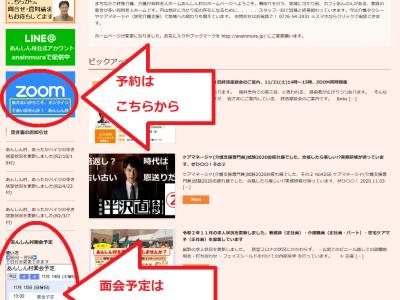「福井県感染拡大注意報」が発令により、あんしん村行動指針改定、11/26まで外出禁止、面会を事前予約制に
