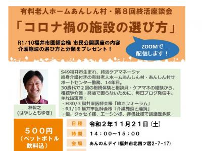 あんしん村 第8回終活座談会のご案内、11/21(土)14時~15時、ZOOM同時開催