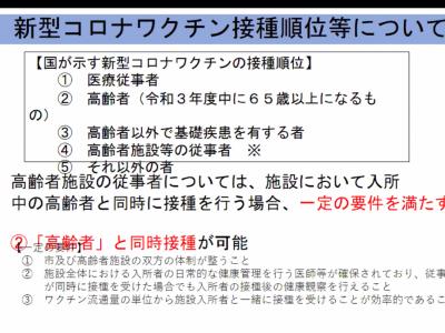 (社長ブログ)福井市より新型コロナウィルスワクチンの接種スケジュールの説明がありました、福井市より詳しい質疑応答など