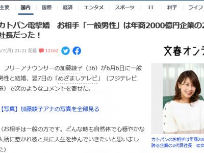 (社長ブログ)カトパン電撃婚おめでとうございます! 気軽に会える、あんしん村のカトパンこと、加藤節子氏と会うためには7月24日(土)某所にて