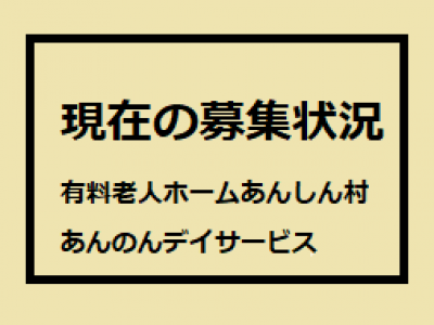 有料老人ホームあんしん村・あんのんデイサービス、現在の求人状況(R3/7/1)