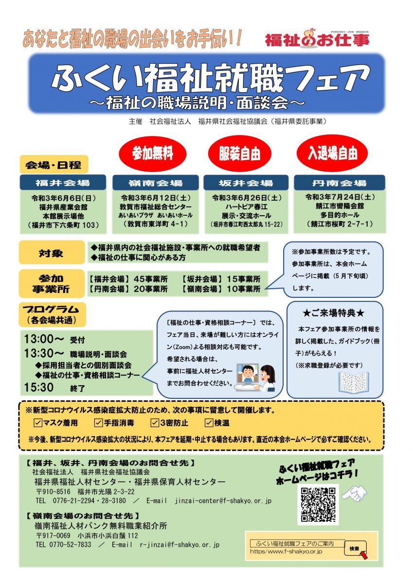 (社長ブログ)本日6/6は産業会館にて、ふくい福祉就職フェア!おすすめな動き方と、いい会社・いい施設を見極める方法と、あんしん村ゆえのポイントとは。