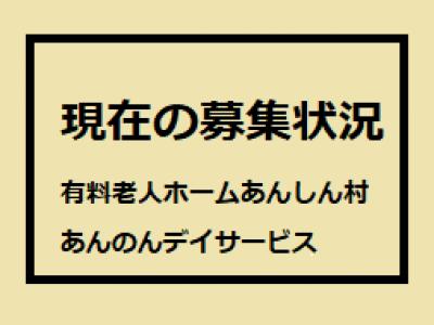 有料老人ホームあんしん村・あんのんデイサービス、現在の求人状況(R3/9/15)