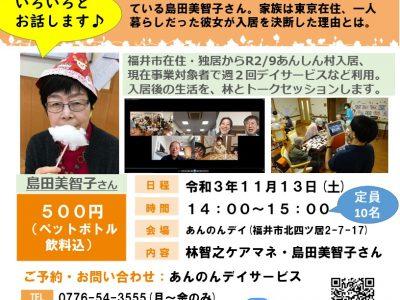 有料老人ホームあんしん村、第11回終活座談会のご案内、一人暮らしからみんな暮らしへ、家族が東京・福井で独居の島田美智子さんの決断とは、